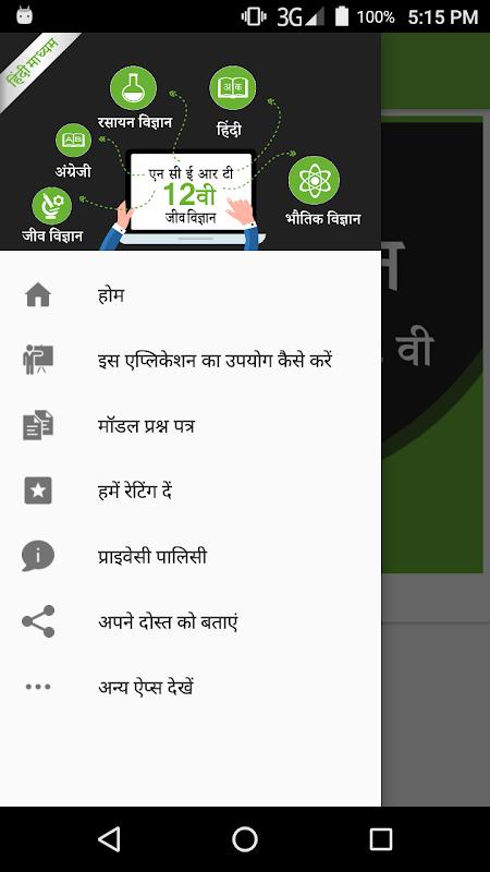 NCERT 12th Biology Hindi Medium 4