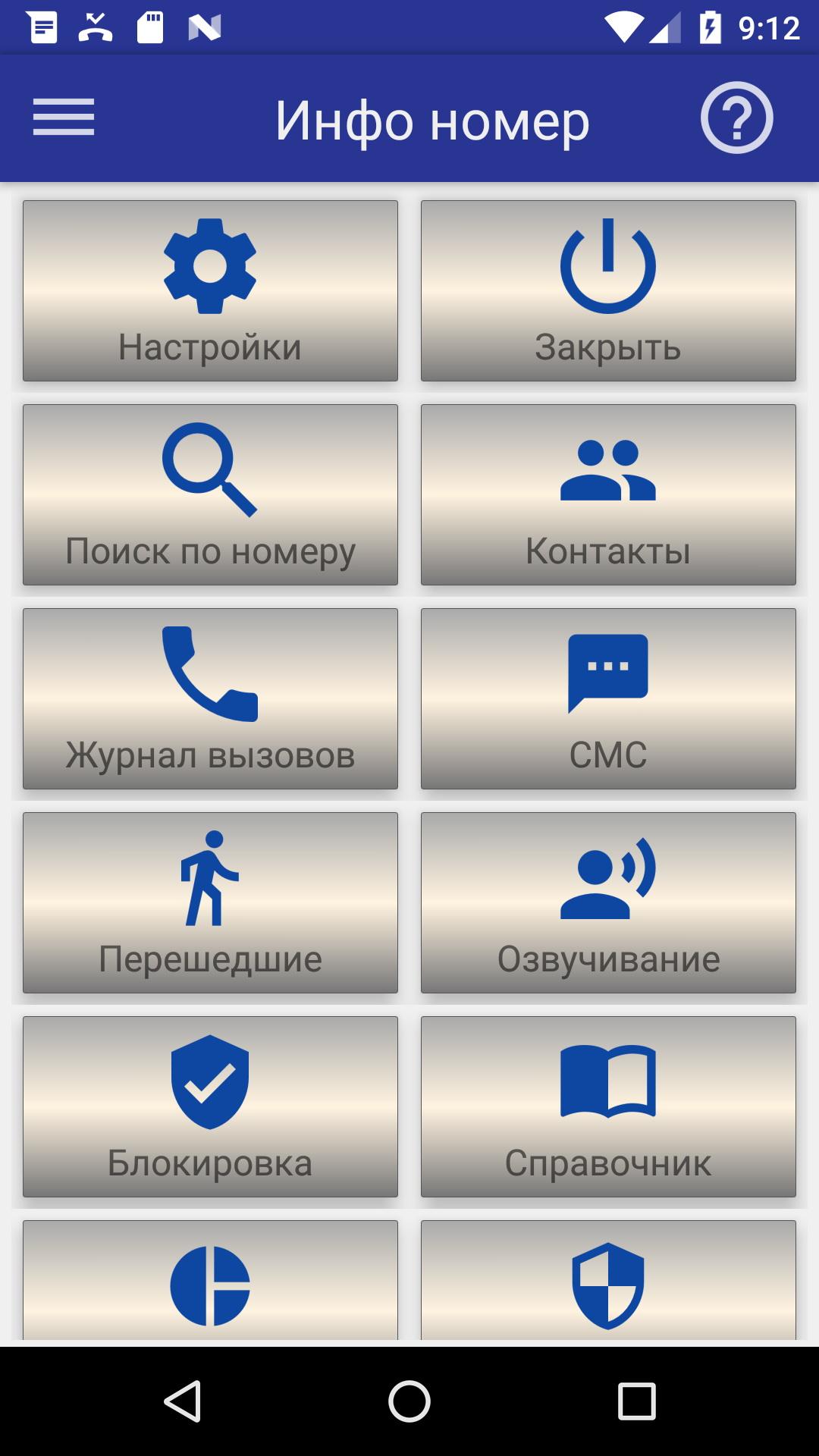 call apk