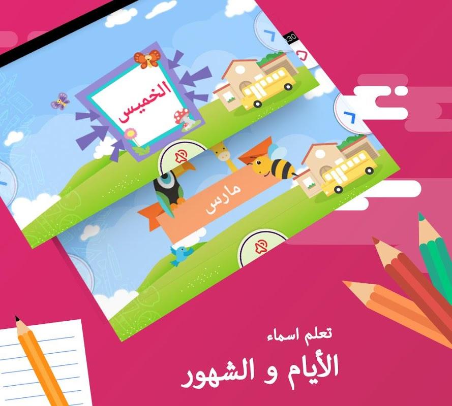 Learn Arabic 2