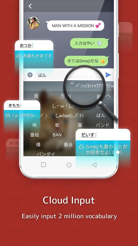 Simeji Japanese keyboard+Emoji 3