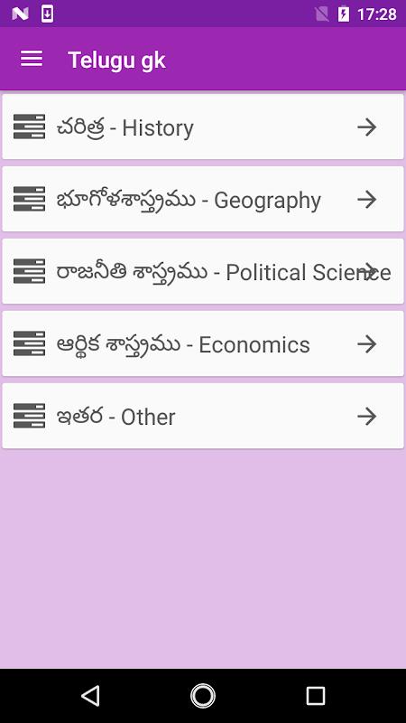Telugu gk 2018-19 2