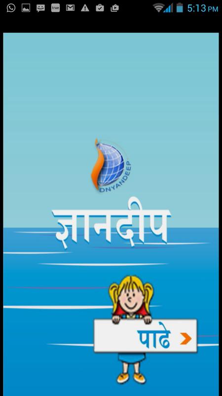 Marathi Padhe Pathantar 2
