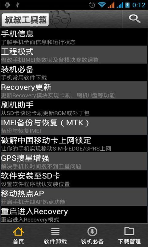 Mobileuncle  MTK Tools 1