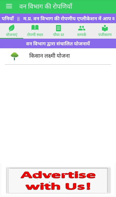 Hara Bhara MP 3