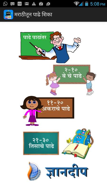 Marathi Padhe Pathantar 3