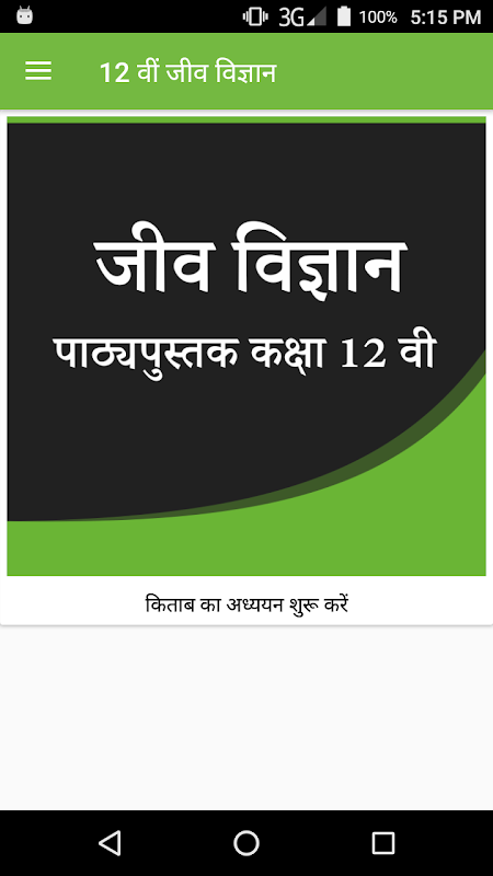 NCERT 12th Biology Hindi Medium 2