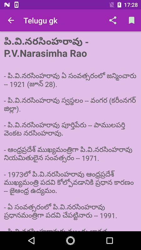 Telugu gk 2018-19 3