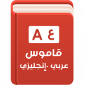 descargar English gratis