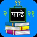 descargar Marathi Padhe Pathantar gratis