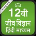 descargar NCERT 12th Biology Hindi Medium gratis