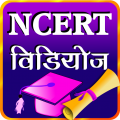 Study NCERT CBSE Videos