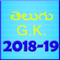 descargar Telugu gk 2018-19 gratis