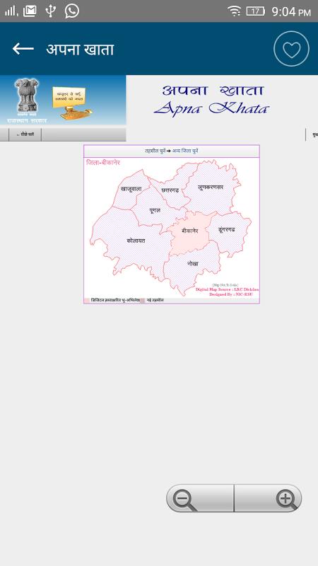 Rajasthan Apna Khata Land Info 3