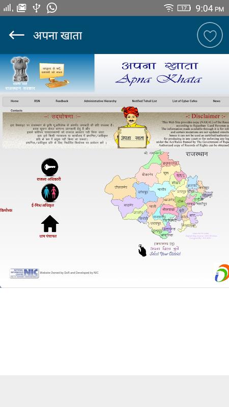 Rajasthan Apna Khata Land Info 2