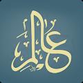 Alim Quran and Hadith Platform APK
