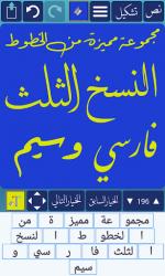 Ana Muhtarif Al Khat APK 4