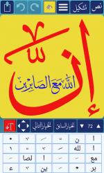 Ana Muhtarif Al Khat APK 2