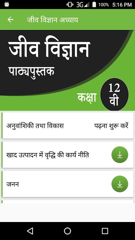 NCERT 12th Biology Hindi Medium 3