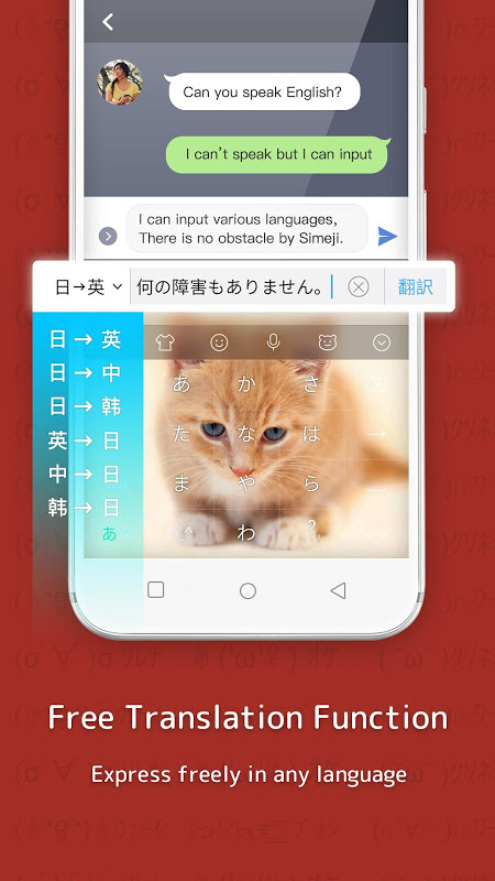 Simeji Japanese keyboard+Emoji 4