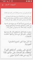 Best Arabic Fonts  APK 4