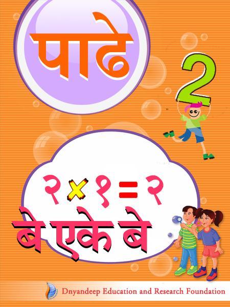Marathi Padhe Pathantar 1