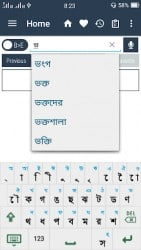 English Bangla Dictionary 4