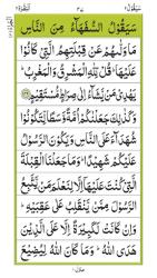 Quraan-E-Karim 3