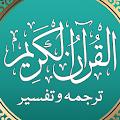 Quran in Urdu Translation MP3 with Audio Tafsir APK