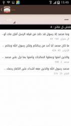 Quran Majeed 4